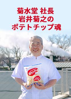 菊水堂 社長 岩井菊之のポテトチップ魂