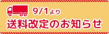9月1日より送料改定のお知らせ