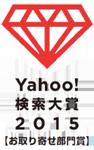 Yahoo!�������2015�ڤ���������ޡۼ���!�����Ǻ�ΤǤ����ƥݥƥȥ��åפҹ�������������Τޤޤ��Ϥ����ޤ���
